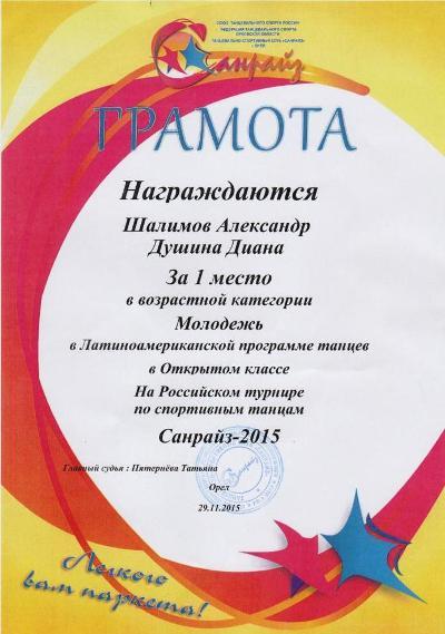 Грамота 6
