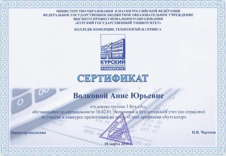 Сертификат9