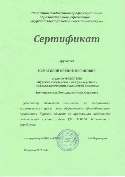 Сертифкат 13