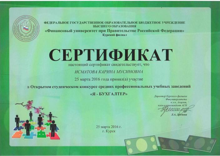 Сертифкат 14