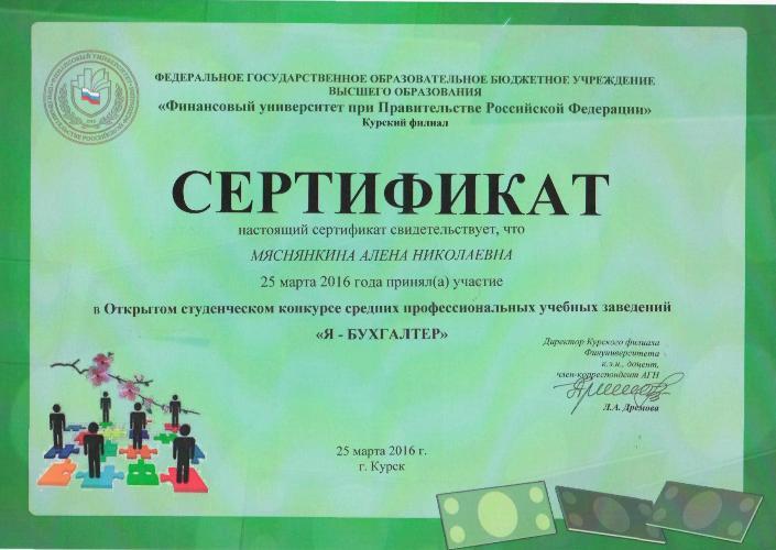 Сертифкат 15
