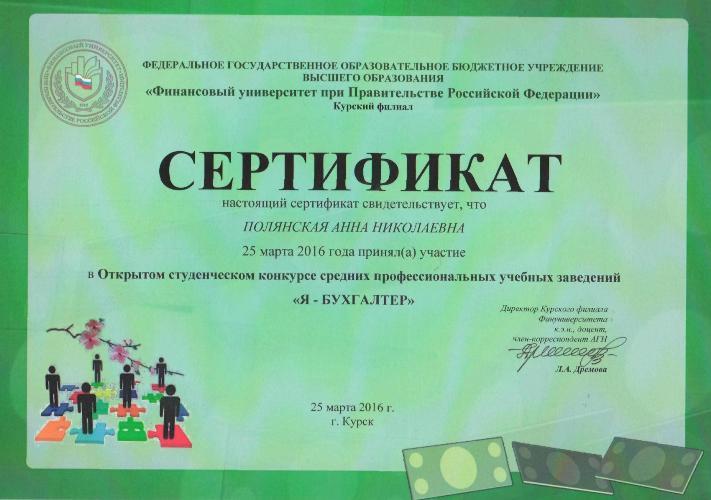 Сертифкат 16