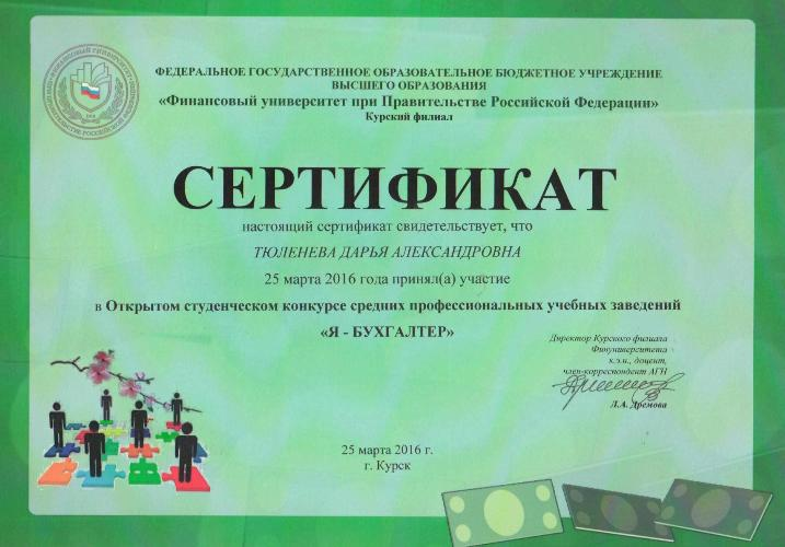 Сертифкат 17